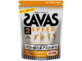 タイプ2スピード[55食分]