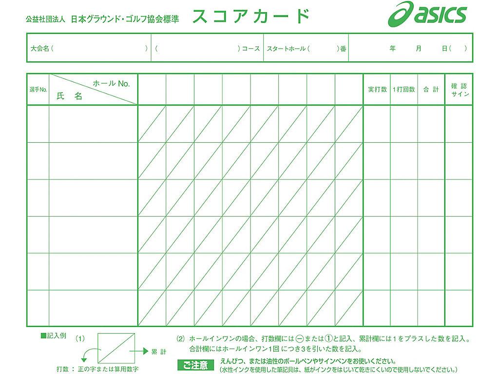 【ASICS/アシックス】 耐水両面スコアカード ホワイト_GGG095
