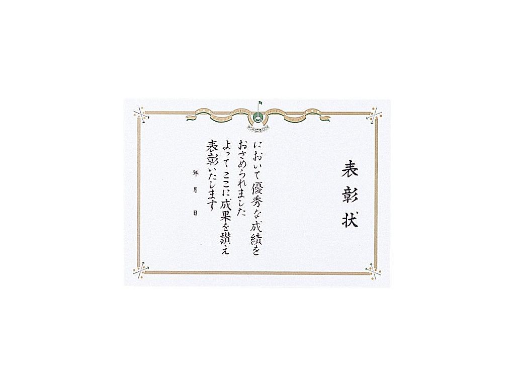 賞状(文面つき):ホワイト