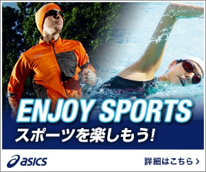 ASICS ONLINE STORE アシックスオンラインストア